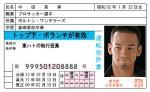 nakata_hidetoshi_01.jpg