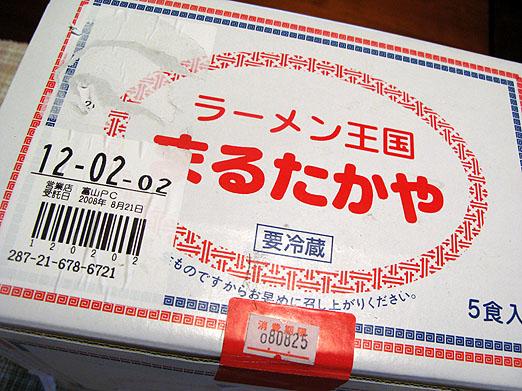 01marutakaya_08_8_27.JPG