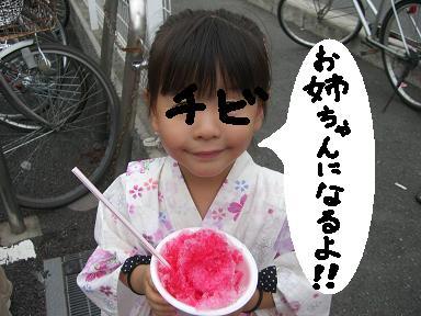20090801CIMG3480.jpg