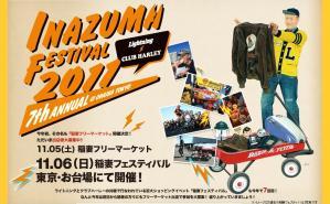 inazuma2011