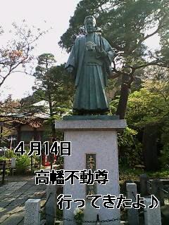 20070414高幡不動尊