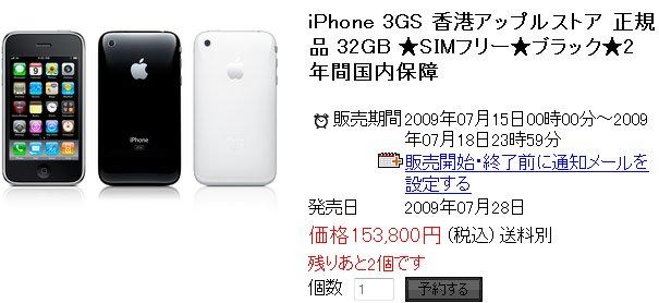 iPhone3GS SIMフリー