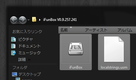 iFunBox V0.9.257.241