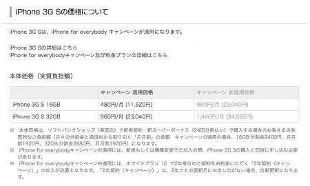 softbank-iphone-3g-s-hanbai.png
