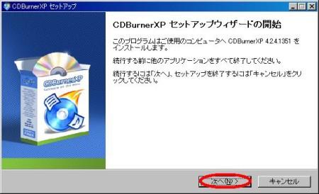 CDBurnerXP01.JPG