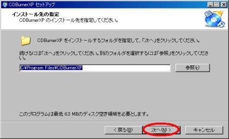 CDBurnerXP03.JPG