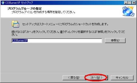 CDBurnerXP05.JPG