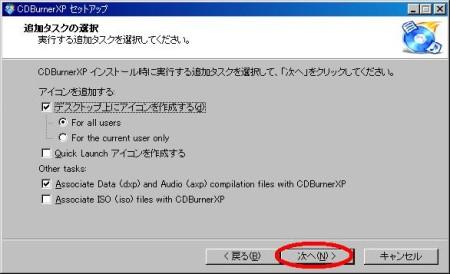 CDBurnerXP06.JPG