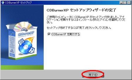 CDBurnerXP08.JPG