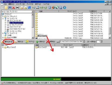 CDBurnerXP11.JPG
