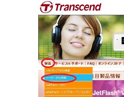 Transcend1.jpg