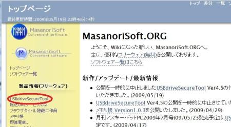 USBdriveSecureTool1.jpg