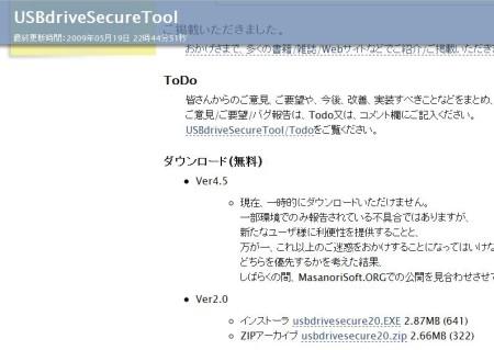 USBdriveSecureTool2.jpg
