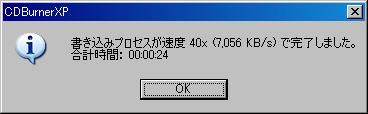 cdburnerxp-end1.JPG