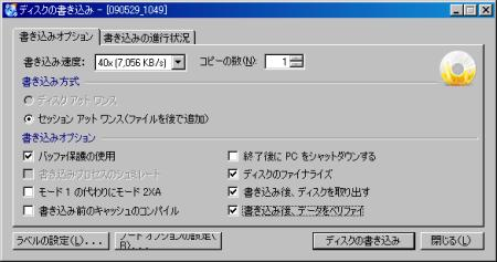 cdburnerxp-end2.JPG