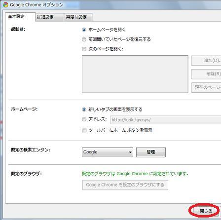 chrome-kitei4.jpg