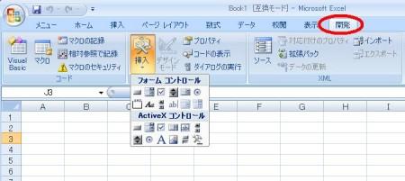 excel2007-form3.JPG