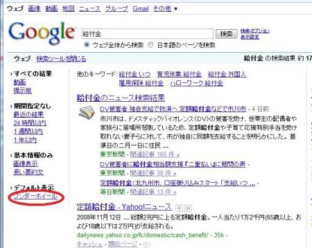 googlewonder2.jpg