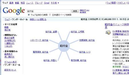 googlewonder3.jpg