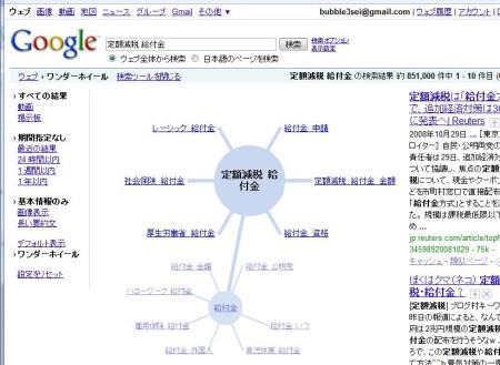 googlewonder4.jpg