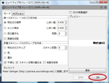 inkscape-bmtrc3.jpg