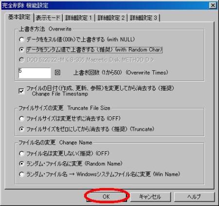kanzensakujo2.JPG
