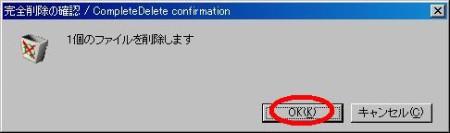 kanzensakujo4.JPG