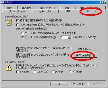 oe-save2.JPG