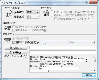 outlook-mojibake2.jpg