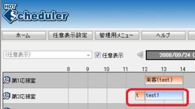 HotScheduler.jpg