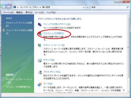 vista-siro-syoene2.jpg