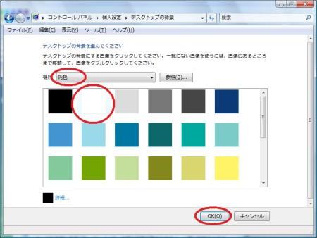 vista-siro-syoene3.jpg