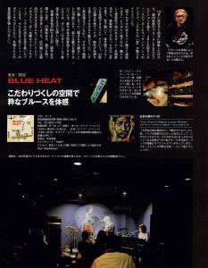 【Budscene防音施工】 東京 四ツ谷 Blue Heatが雑誌に掲載されました。