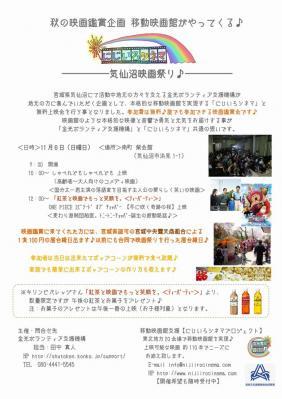 気仙沼映画祭り 2