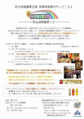 気仙沼映画祭り 1