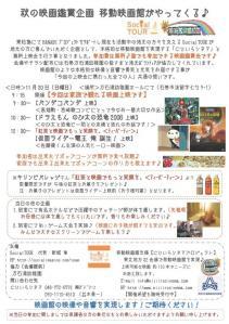 映画鑑賞会チラシ 1