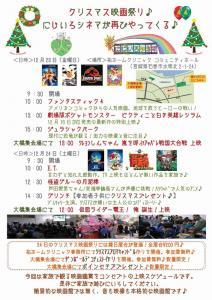 12月23-24日 祐ホームクリニック クリスマス映画祭り 表面