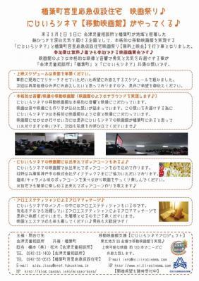 楢葉町 宮里 応急仮設住宅 映画祭り チラシ2