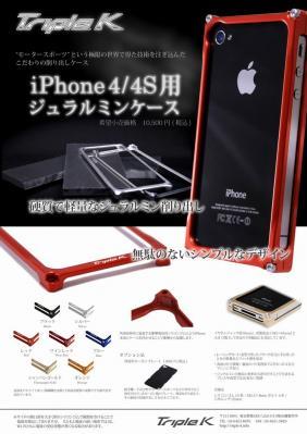 スタイリッシュなi-phoneケース
