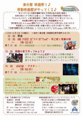 4月3日 石巻市 湊分館での移動映画館プログラム決定♪