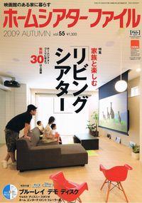 2009.AUTUMN.vol55 ホームシアターファイル