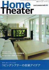 2009.summer.vol46 ホームシアター