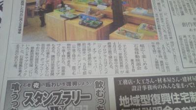 4月3日の移動映画館が地元紙に予告されていました!