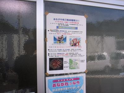 女川 秋刀魚祭り