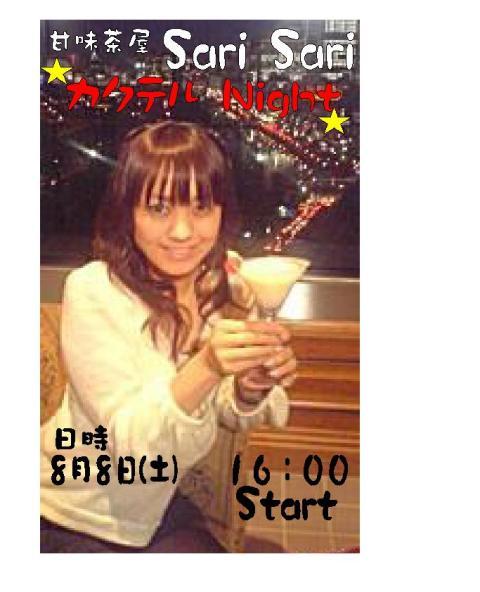 SariSari_20090729181403.jpg