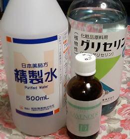 化粧水の材料