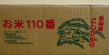 お米110番