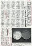 イグサの抗菌作用
