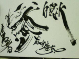 雨宮氏からのサイン(白怒火バージョン)