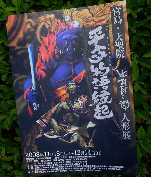 tsujimura080912b